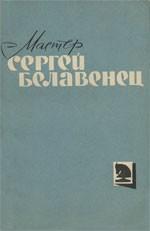 Белавенец Людмила Сергеевна, составитель «Мастер Сергей Белавенец»