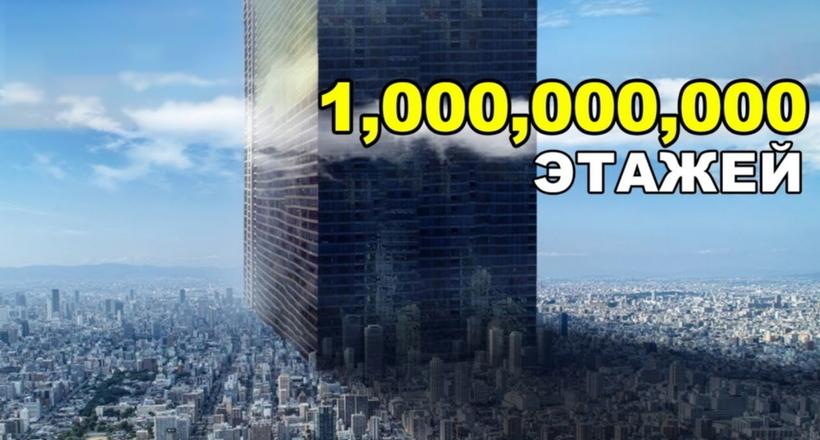 Картинки по запроÑу Видео: Безумный план — как поÑтроить здание в 1 000 000 000 Ñтажей