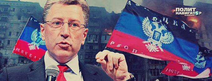 В Москве ответили на шантаж Волкера: РФ поможет Донбассу защитить себя