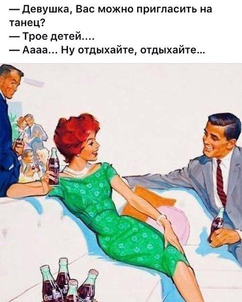 Девушка, вас можно пригласить на танец?  Улыбнемся))