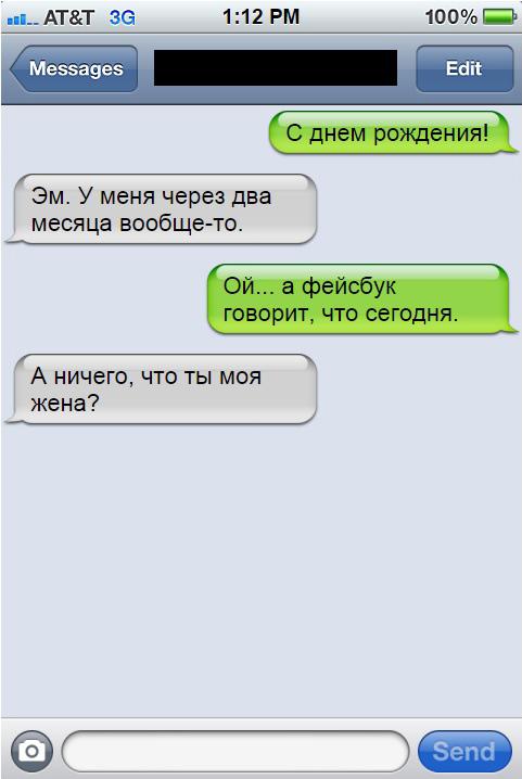 Мужчины и женщины в прикольной SMS-переписке