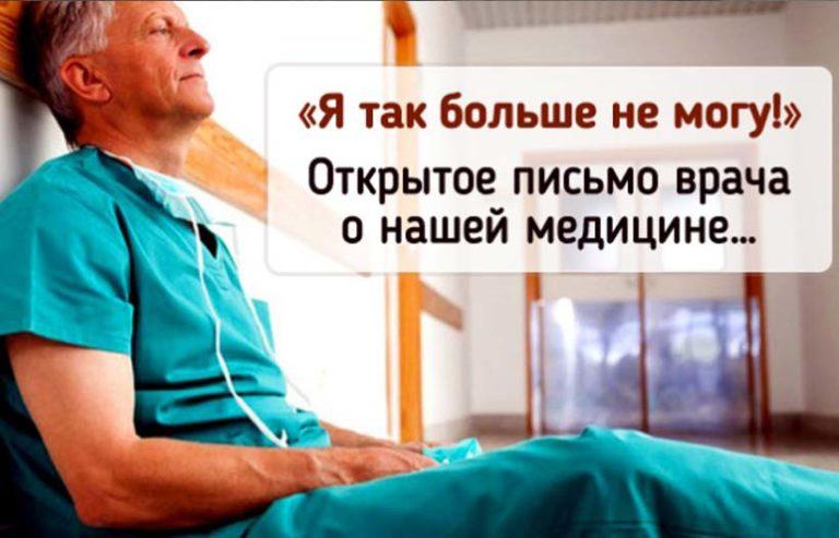 Крик души врача-хирурга о нашей медицине
