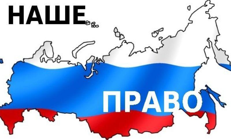 Где россияне ищут защиты своих гражданских прав?