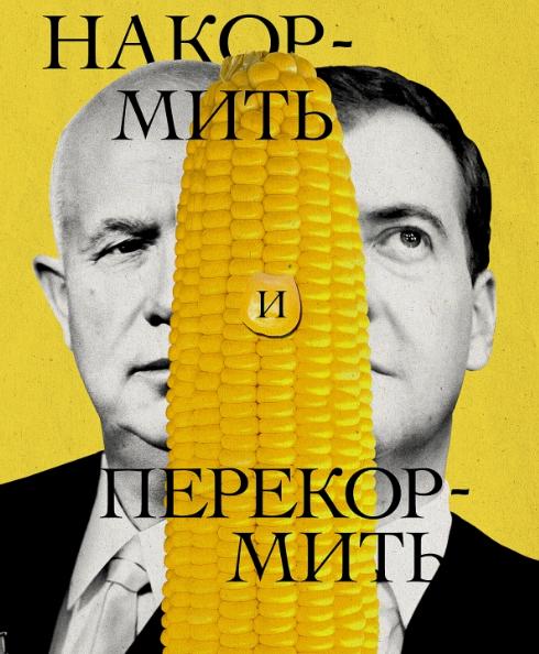 Сельхозсоревнование: как Россия опередила СССР