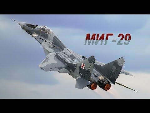 Миг 29.  Красавец,  а как он взлетает?