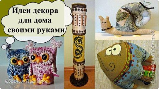 Идеи декора для дома своими …