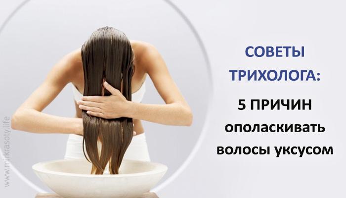 Советы трихолога: 5 причин ополаскивать волосы уксусом