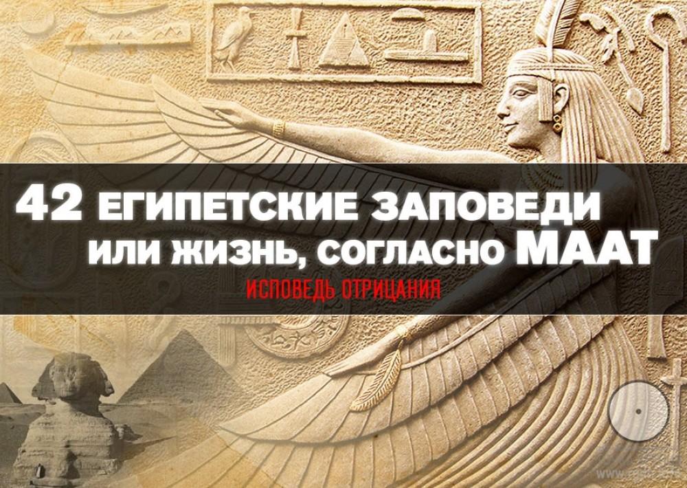 42 египетские заповеди или жизнь, согласно Маат