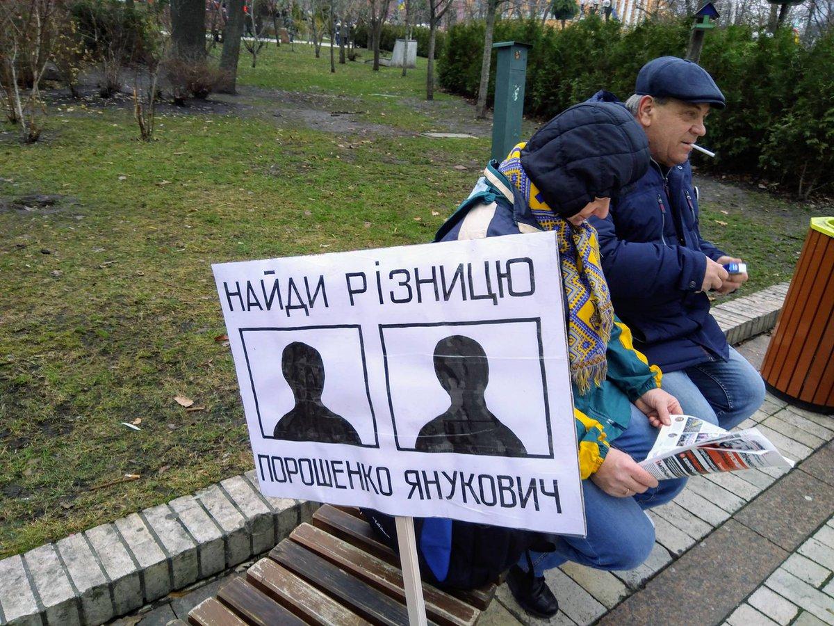 Марш за импичмент Порошенко. Вторая серия