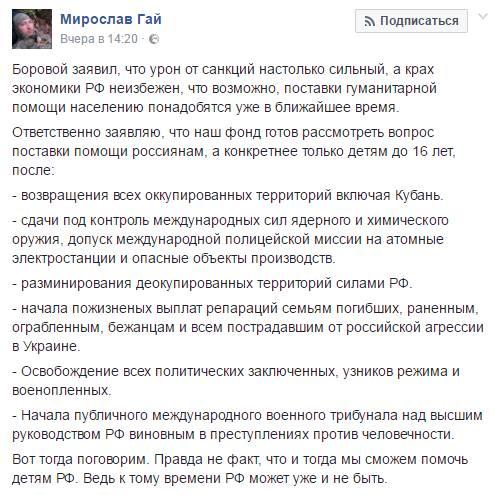 Войнослав Гей