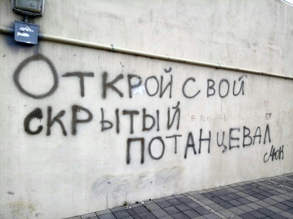 Здесь ведь есть скрытый смысл? WTF?, Города России, прикол, россия, сочи, странности, юмор