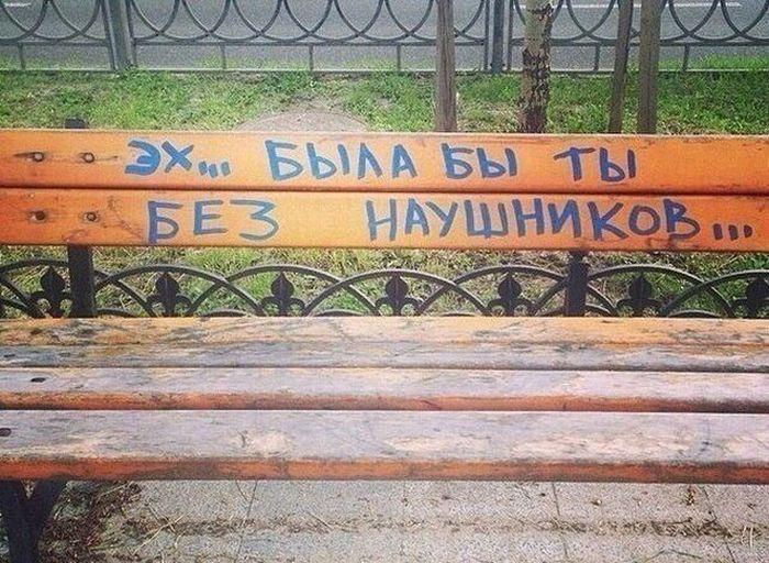 Забавная уличная философия)))