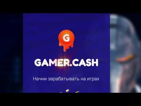 Gamer.Cash - Зарабатывай, играя в любимые онлайн игры!
