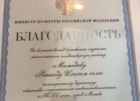 Министерство культуры наградило Рашада Мамедова