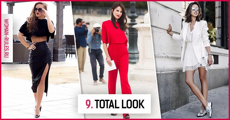 Правила стиля: 10 модных правил, как создать идеальный гардероб