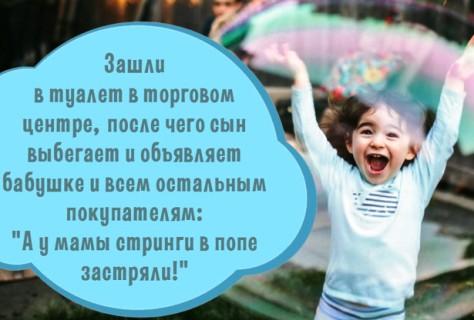 Случаи из жизни — дети говорят, родители краснеют! Те, у кого есть дети, и сами в курсе, что те могут учудить...