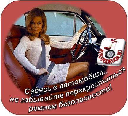 леди за рулём
