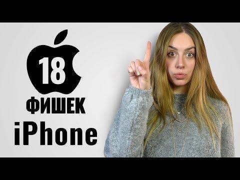 18 фишек iPhone, о которых вы не знали