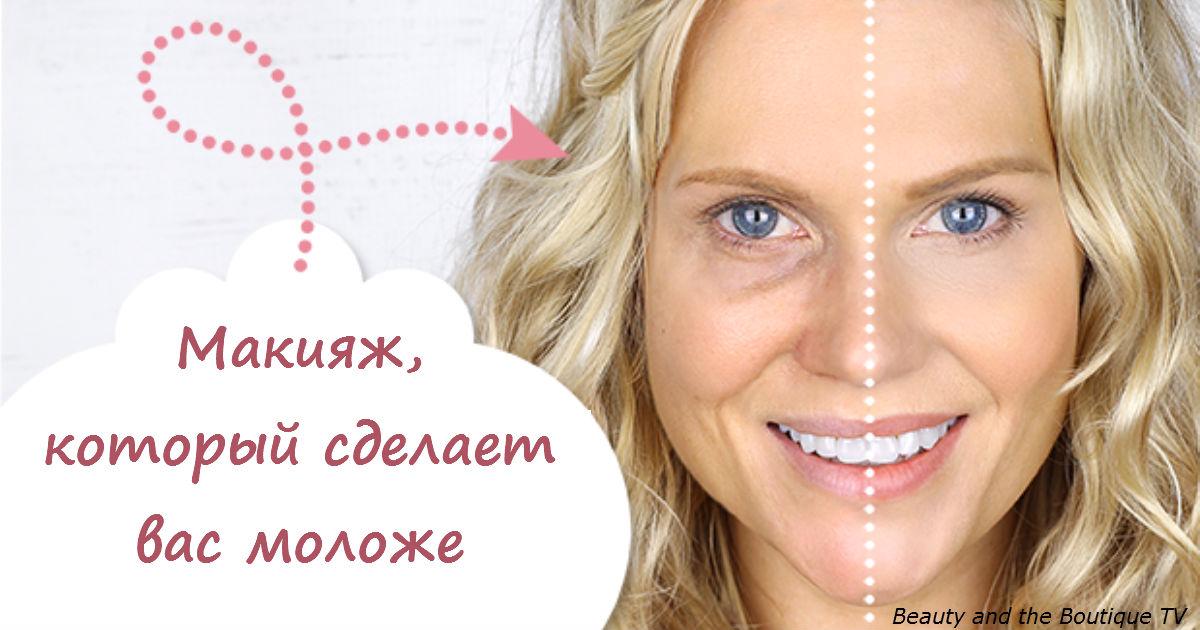 Как скинуть 10 лет с помощью макияжа