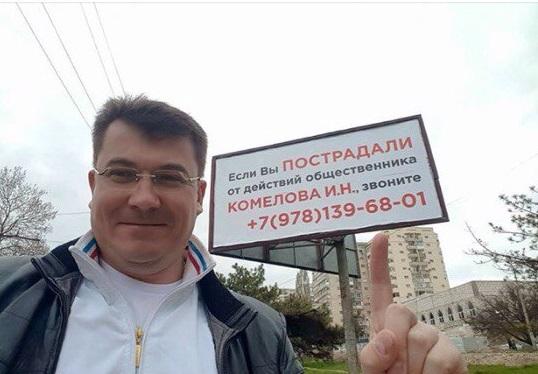 «Русский патриот» Комелов: С…