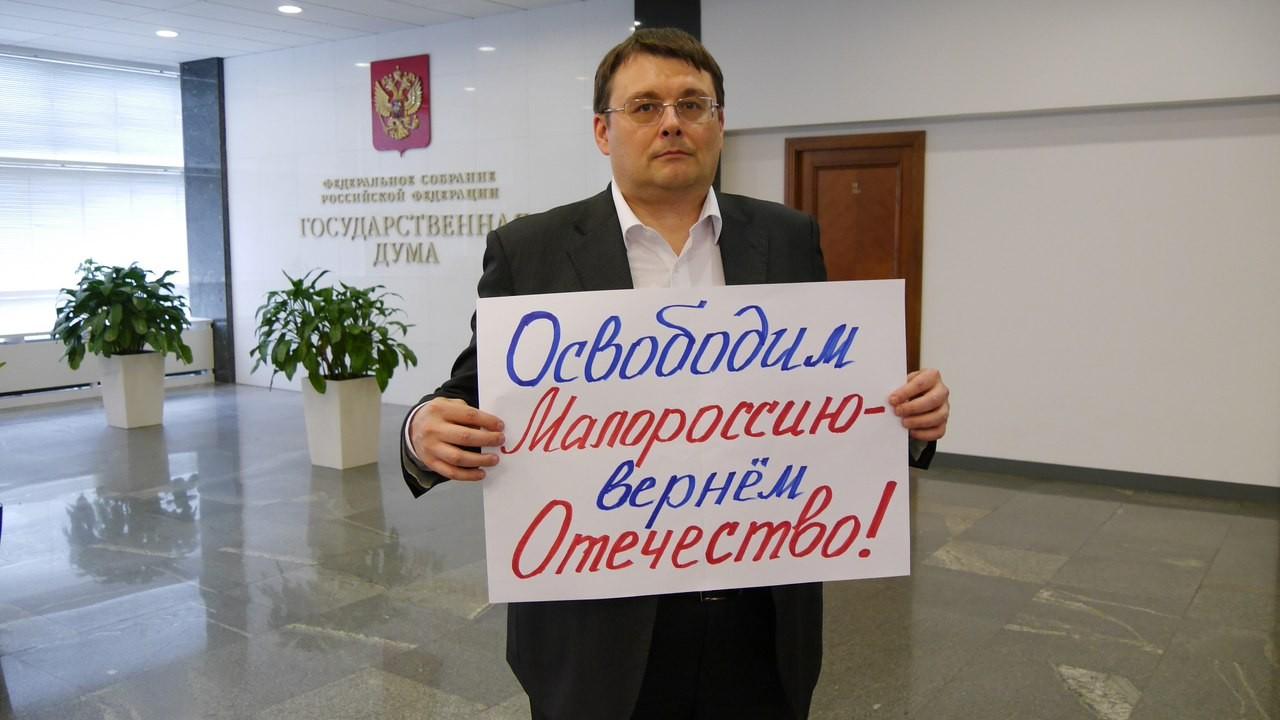 Освободим Малороссию - вернём Отечество! Евгений Фёдоров, 21.07.17