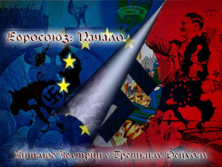 Евросоюз: начало. К 78-летию аншлюса Австрии с Третьим Рейхом