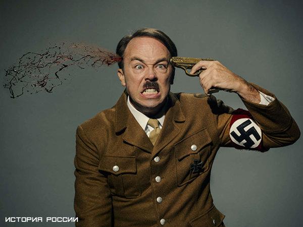 Самоубийство Гитлера. Что де…