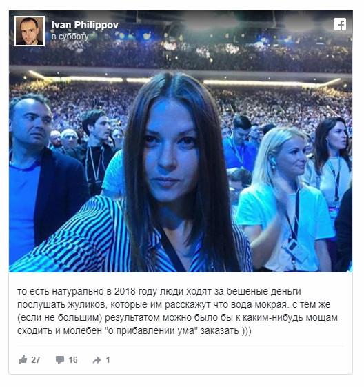 Россияне заплатили за шоу Тони Роббинса больше 800 млн и пожалели об этом