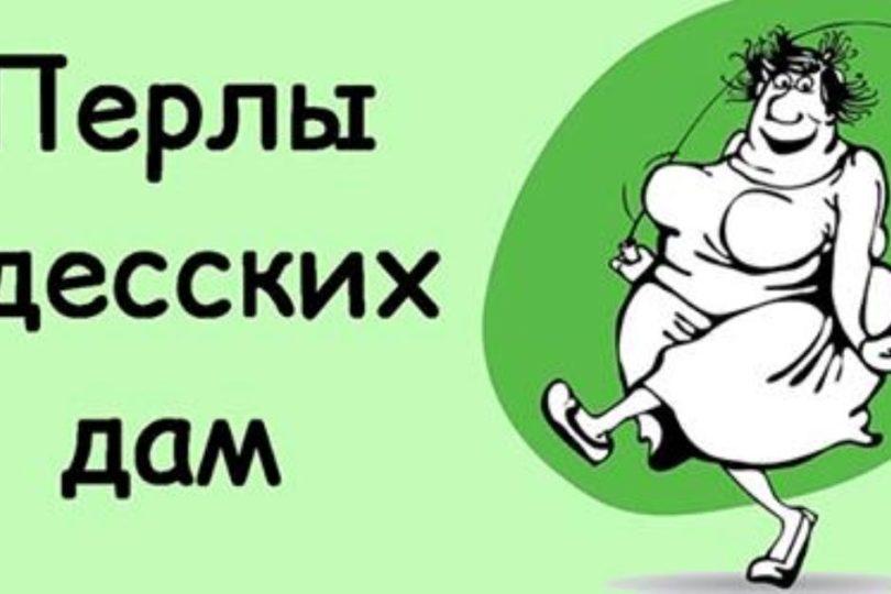 Одесские дамы