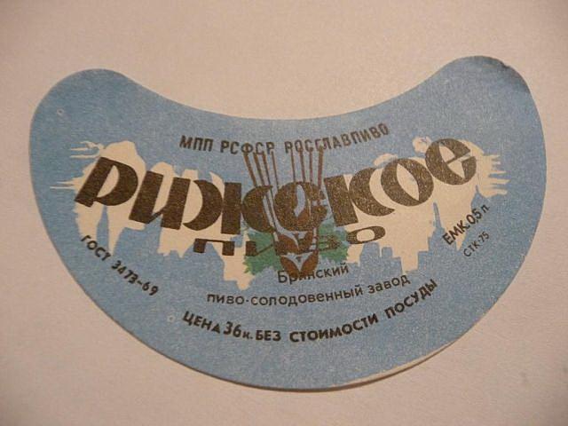 Этикетка рижского пива производства Брянского пиво-солодовенного завода