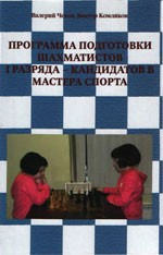 Чехов Валерий, Комляков Виктор «Программа подготовки шахматистов I разряда - кандидатов в мастера спорта»