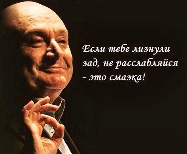Ржачные цитаты от М. Жванецкого