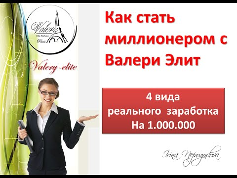 Как стать миллионером с Валери Элит