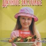 Домашняя кулинарная энциклопедия. Спецвыпуск: Кулинарный рай № 6 2013