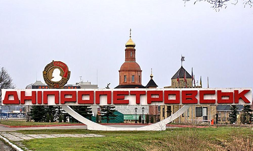 Киев подчинился России: Днепропетровск оставят в покое
