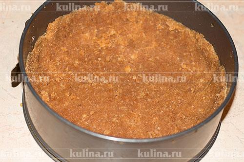 Аккуратно распределить массу из печенья по всей форме, сделать бортики. Поставить в холодильник на 30 минут.