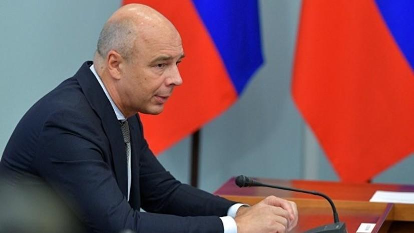 Силуанов рассказал о просроченных долгах иностранных государств перед Россией