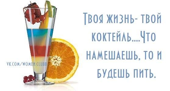 Твоя жизнь - твой коктель....