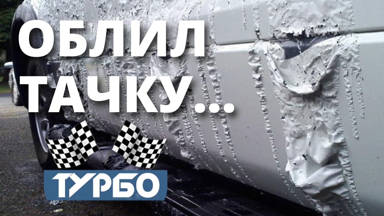 Что будет, если облить авто тормозной жидкостью?