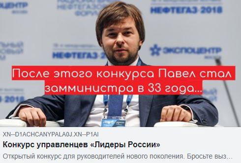 «Лидеры России»: социальный …