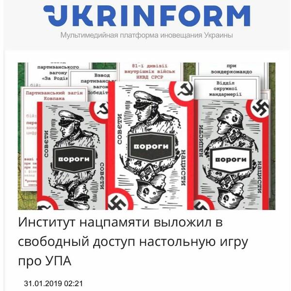 Евреи, как вы можете иметь дела с Украиной?