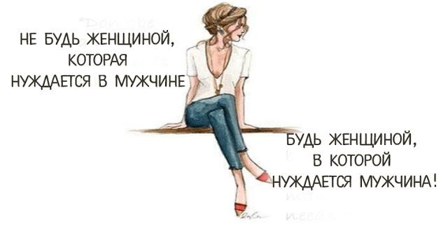 Не будь женщиной, которая нуждается в мужчине; будь женщиной, в которой нуждается мужчина