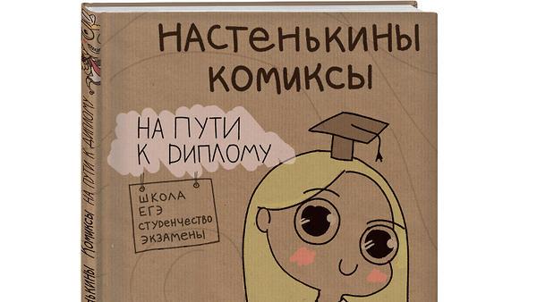 Комикс про учебу с юмором