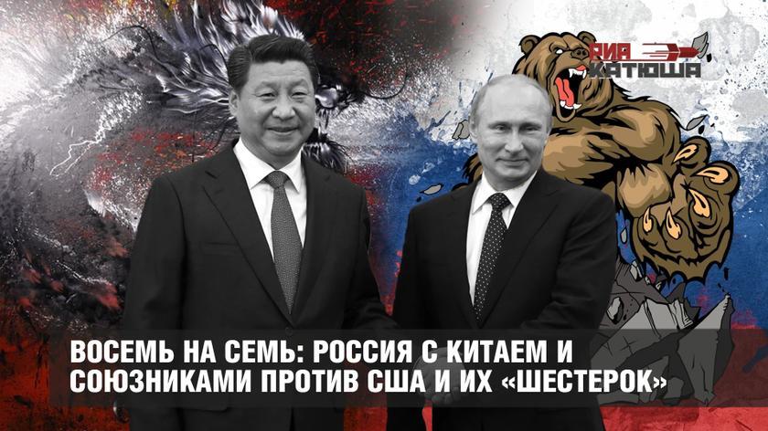 Восемь на семь: Россия с Китаем и союзниками против США и их «шестерок»