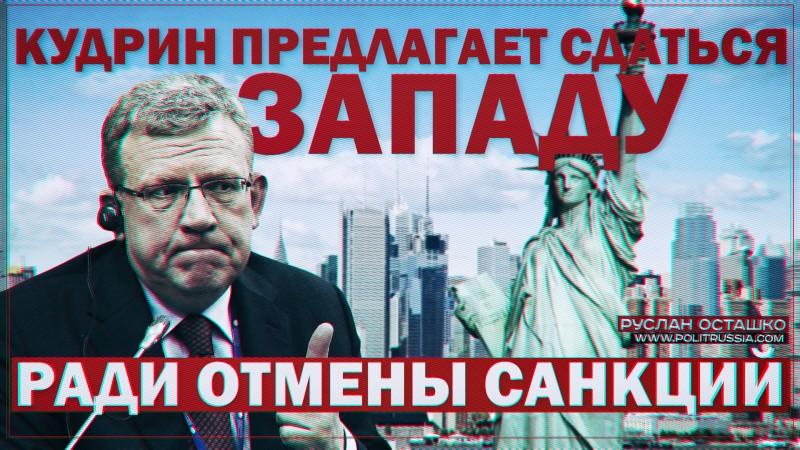 Кудрин предлагает сдаться Западу ради отмены санкций