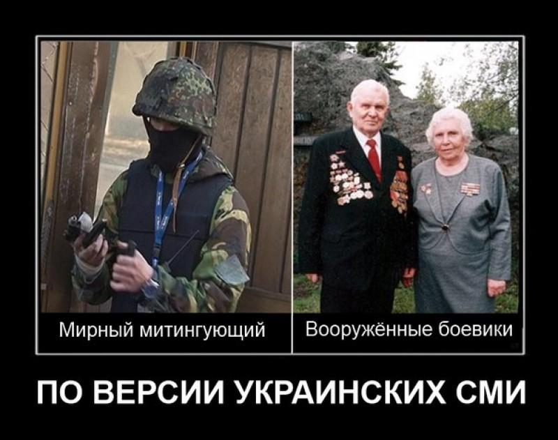 Донецк – очередная порция укрофейков
