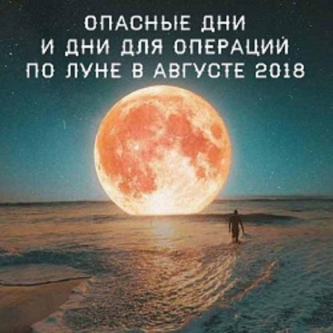 Лунный календарь операций и опасных дней в августе 2018 года.