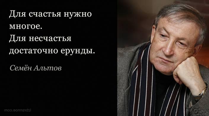 20 философских цитат Семена Альтова