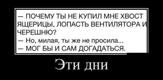 Демотиваторы (30.06.16)