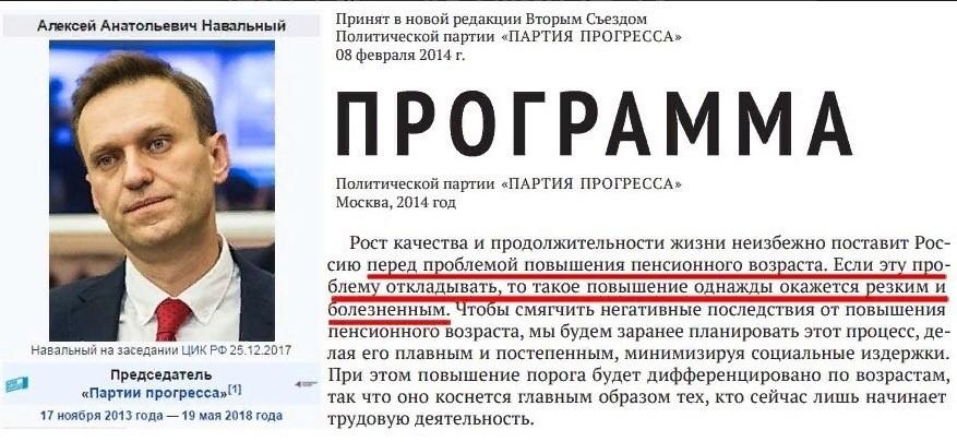 Навальный о повышении пенсионного возраста